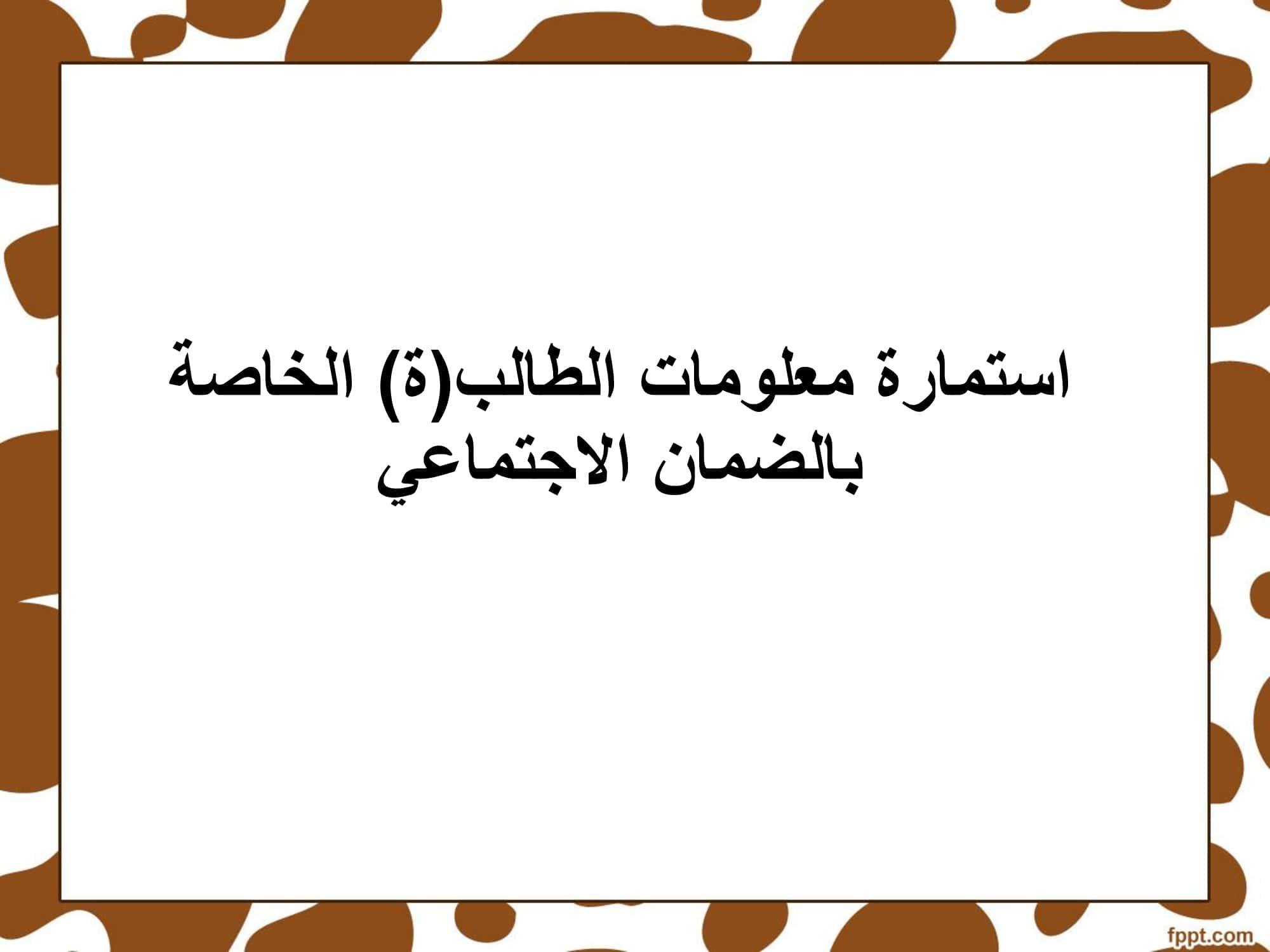 -معلومات-الطالب_ة_-الخاصة-بالضمان-الإجتماعي-min